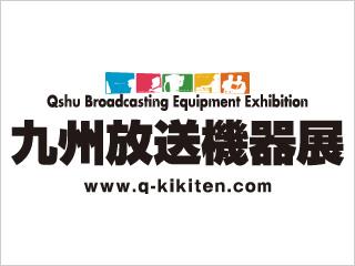 九州放送機器展.jpg