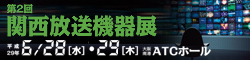 関西放送機器展banner.jpg