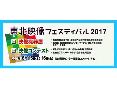 2017_festival_banner02.jpg
