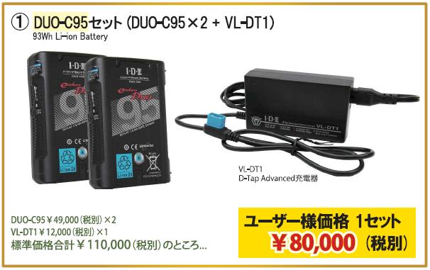 8万円キャンペーン①