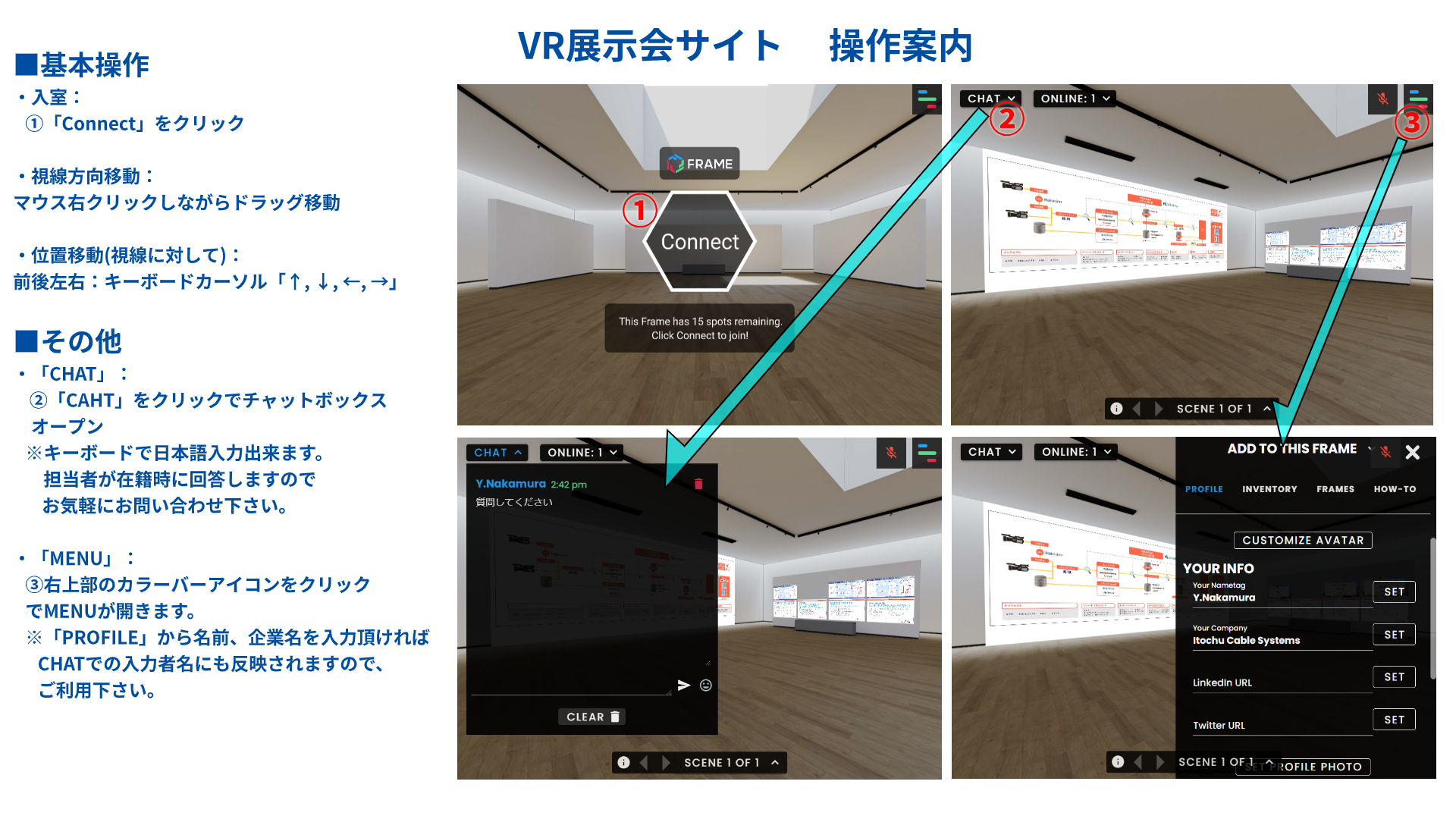 VR展示会サイト 操作案内