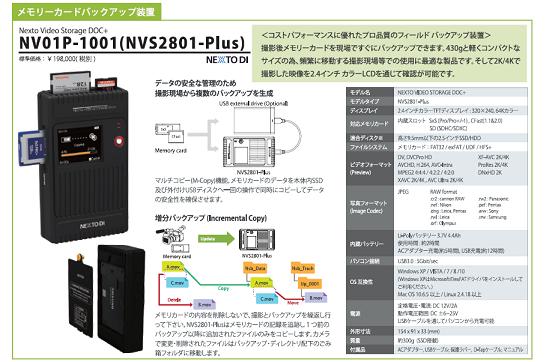 IDX6-NEXT0-NV01P.png