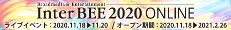 Inter BEE 2020 ONLINE弊社出展ページはこちらから