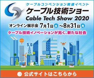 ケーブル技術ショー2020 オンライン展示会