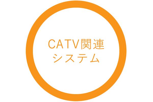 CATV関連 システム