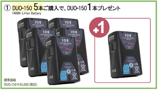 DUO150プラスワンキャンペーン
